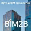 Revit и BIM технологии | BIM2B