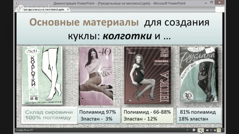 Вебинары InfostarsCG. Елена Лаврентьева (1)
