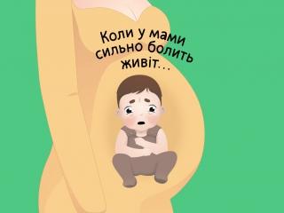 Коли у мами сильно болить живіт