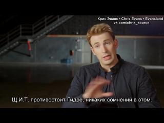 Интервью Криса о фильме «Первый мститель_ Противостояние» [Rus Sub]