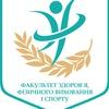 Факультет здоров'я, фізичного виховання і спорту