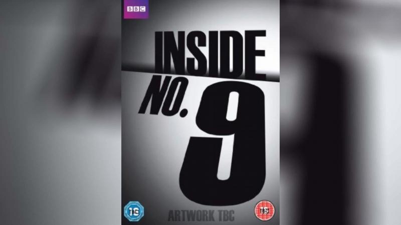 Внутри девятого номера (2014