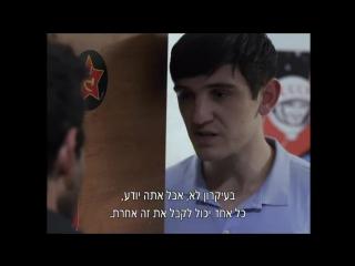 Израильский сериал - М. Т. 33 011 серия (с субтитрами на иврите)