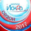 Каток «ИСКРА» Москва | Официальная страница