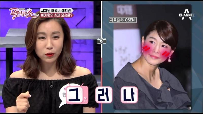[예능]풍문으로들었쇼_38회