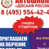 Dosaafshkola Lyuberetskaya
