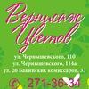 Вернисаж цветов.Цветы в коробках (Красноярск).