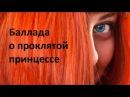 Баллада о проклятой принцессе по мотивам пр. А. Сапковского Ведьмак