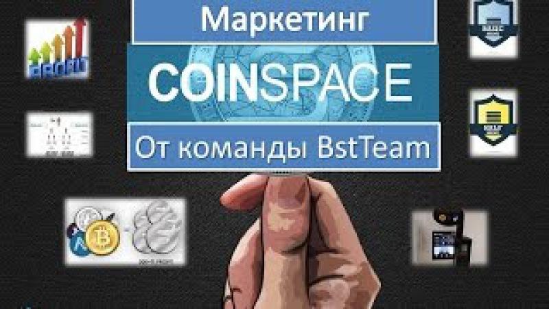 Маркетинг coinspace на русском ( Коинспейс) от команды BstTeam