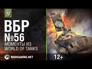 Моменты из World of Tanks. ВБР: No Comments №56 [WoT]
