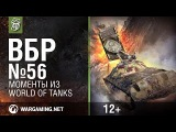 Моменты из World of Tanks. ВБР: No Comments №56 [WoT]