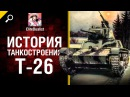 T 26 История танкостроения от EliteDualist Tv World of Tanks