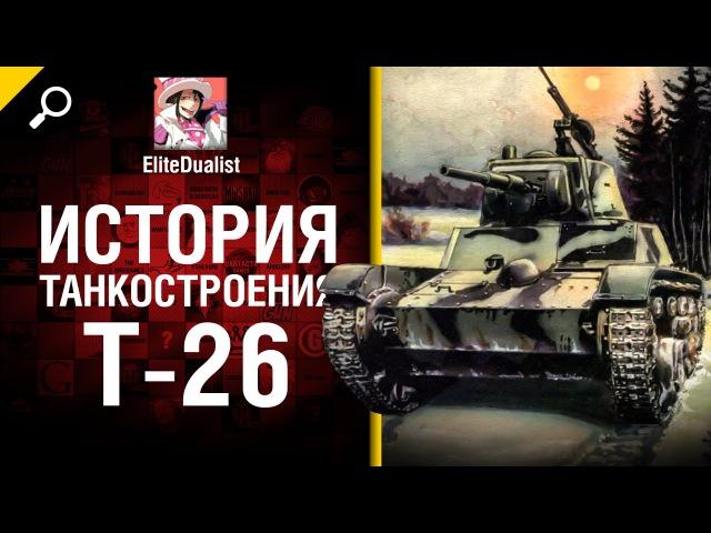 T-26 - История танкостроения - от EliteDualist Tv [World of Tanks]