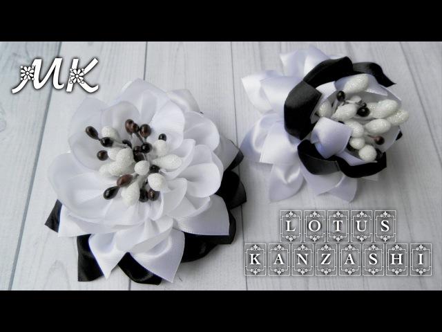 DIY: Цветок ✿ЛОТОСА✿ Канзаши / LOTUS flower Kanzashi / Tutorial/Las flores de cintas Moño