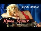 Ирма Брикк (группа Запретка, Игорь Сибирский) - Белая птица. Ресторан Бар
