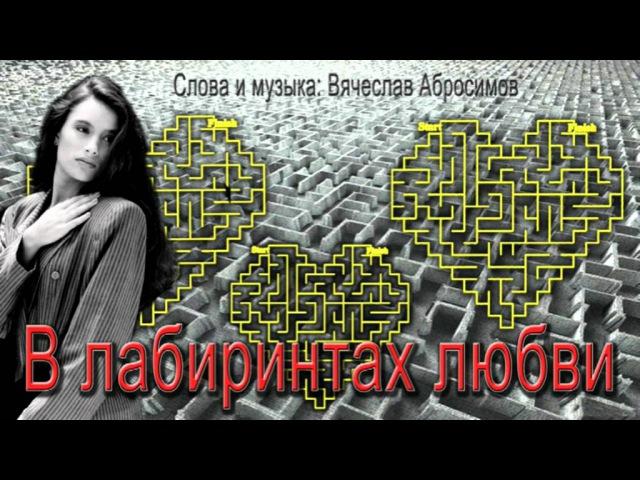 Вячеслав Абросимов - В лабиринтах любви.