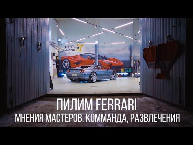 Полируем Ferrari. Советы мастеров. Команда.