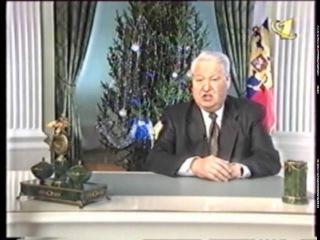 Отставка Ельцина с поста Президента РФ (ОРТ, 31.12.1999)| History Porn