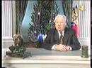 Отставка Ельцина с поста Президента РФ ОРТ 31 12 1999