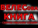 ВЕЛЕСОВА КНИГА - СВЯЩЕННОЕ ПИСАНИЕ СЛАВЯН. СМЫСЛ, ПЕРЕВОДЫ ТРАКТОВКИ И ЗНАЧЕНИЕ ...