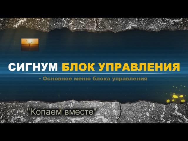 Блок управления АКА Сигнум МФТ 7272М