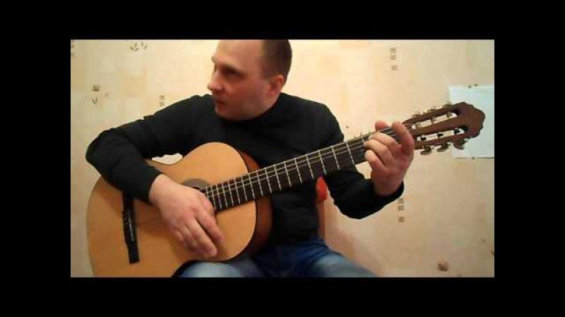 Как играть на гитаре.Зеленоглазое такси-М.Боярский