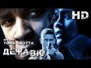 Дежавю (2006) - Дублированный Трейлер HD