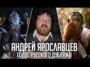 Андрей Ярославцев Голос Русского Дубляжа 008
