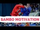 SAMBO MOTIVATION! МОТИВАЦИЯ САМБО Лучшие броски, крутые приемы, спортивное самбо, боевое самбо