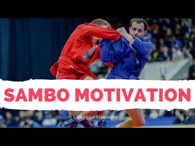 SAMBO MOTIVATION МОТИВАЦИЯ САМБО Лучшие броски крутые приемы спортивное самбо боевое самбо
