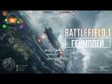 Battlefield 1  — Геймплей воздушное превосходство в 2K | Gameplay Aerial Combat