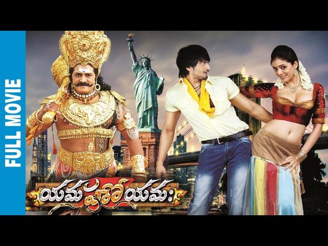 Yamaho Yama Telugu Full Movie | Sairam Shankar | Srihari | Parvathi Melton | Sanjjanaa