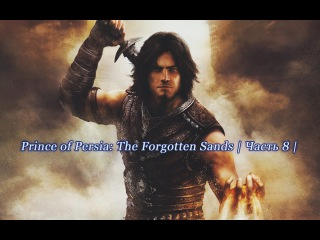 Prince of Persia: The Forgotten Sands | Часть 8 |