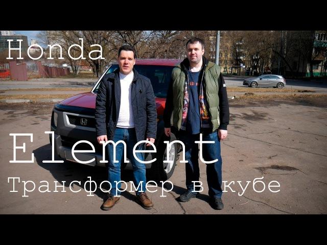 Honda Element (Хонда Элемент) Обзор Тест-драйв трансформер в кубе