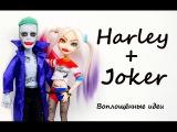 ХАРЛИ и ДЖОКЕР ВМЕСТЕ, ОБЗОР, ПОСЛЕДНЯЯ СЕРИЯ ОТРЯДА САМОУБИЙЦКак сделать Harley Qui...
