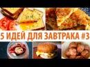 Что приготовить на завтрак 5 ИДЕЙ ДЛЯ ЗАВТРАКА 3★ Простые рецепты Olya Pins