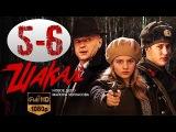 Шакал 5-6 серия сериал 2016 В хорошем качестве HD - русские детективы фильмы сериалы