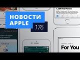 Новости Apple, 176 выпуск: iPhone 7 в России и популярность iOS 10