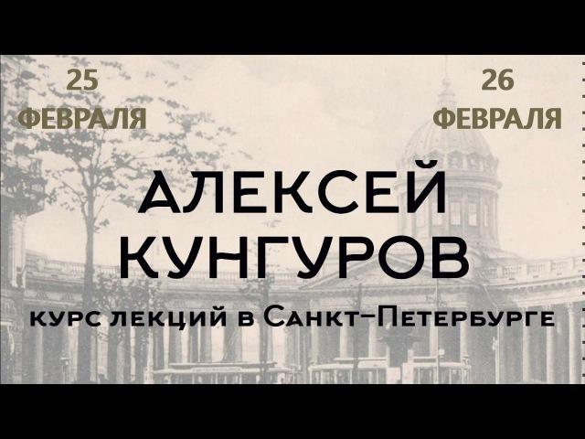 Неизвестный Санкт-Петербург. Лекция: 1. 1. Забытая история. Мифы. Язык. Хронология.