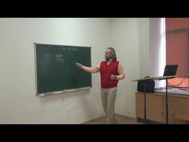 Валерий Синельников. Жизнь без страха. Фрагмент семинара