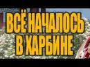 Все началось в Харбине 8 серия (Драма фильм сериал)