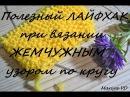 Полезный ЛАЙФХАК при вязании ЖЕМЧУЖНЫМ узором по кругу от Mariya VD