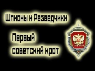 Первый советский крот - Сериал про шпионов и разведчиков в хорошем качестве HD