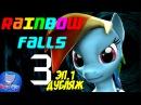 Дэши наносит ответный удар 3 - эпизод 1 ОФИЦИАЛЬНЫЙ ДУБЛЯЖ / Rainbow Falls 3 Episode 1