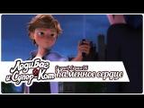 ЭКСКЛЮЗИВ Леди Баг и Супер-Кот - Сезон 1, Серия 26 - Сцена с зонтом (Видеоклип Канал Disney)