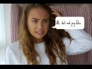 Hvad er min pinligste oplevelse? | QA 1