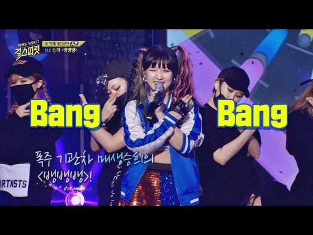 빅뱅 보고 있나~? 기막힌 편곡! CLC- 승희 '뱅뱅뱅Bang Bang' ♪ 걸스피릿 4회