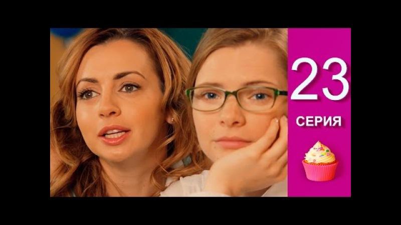 Сериал Анжелика 23 серия 3 серия 2 сезона комедия 2015 года
