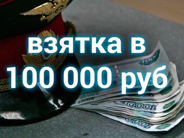 Взятка в 100 000 руб. сотрудником ГИБДД Ростова-на-Дону