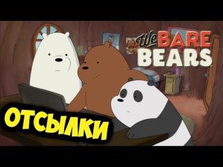 (We Bare Bears) Мы обычные медведи - ОТСЫЛКИ,ПАСХАЛКИ ИНТЕРЕСНЫЕ ФАКТЫ!